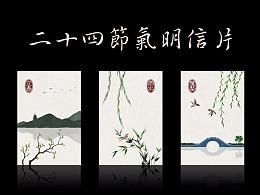二十四节气/十二月/熊猫明信片——水墨中国风周边产品