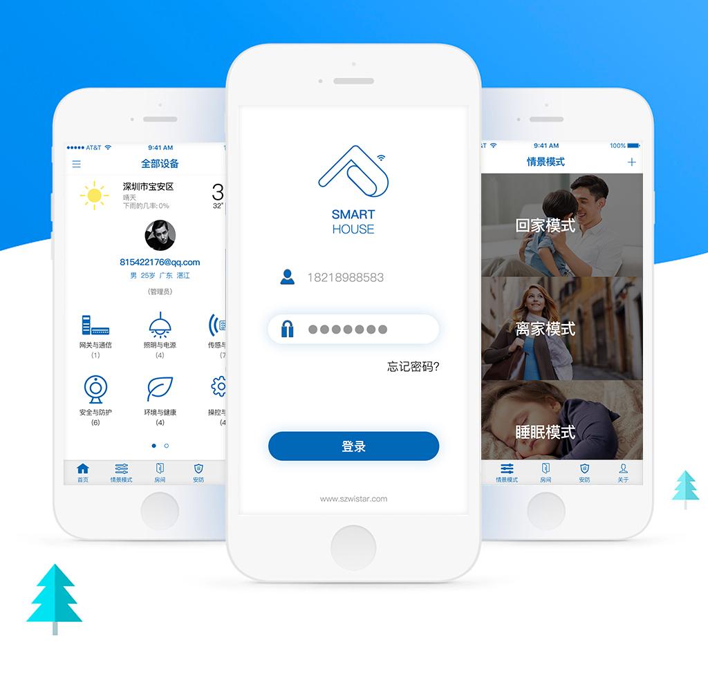 《智能家居》app图片