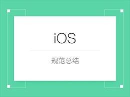 iOS界面设计规范须知