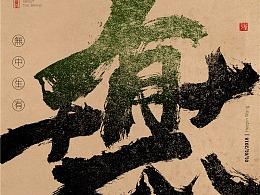 白墨广告-黄陵野鹤-书法-汉字书写探究系列之成语故事