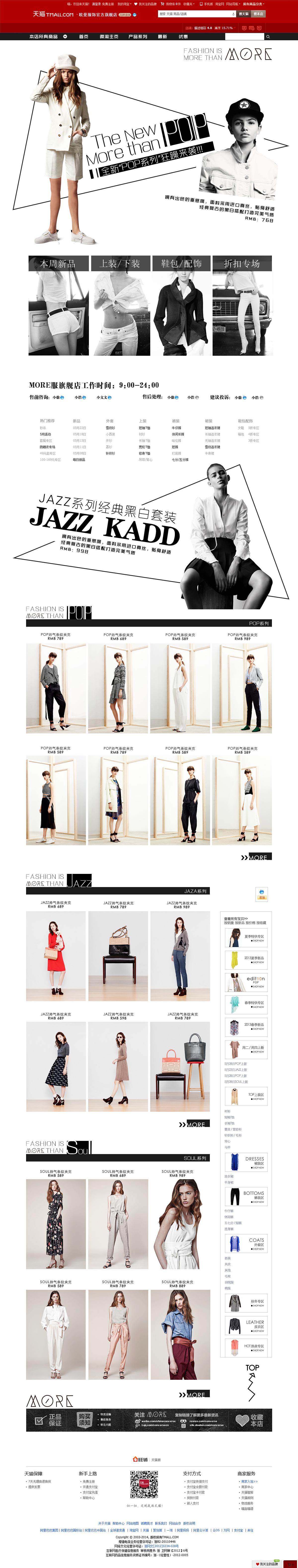 淘宝电商网站设计