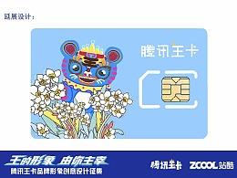 """腾讯王卡品牌形象———老虎""""小八"""""""
