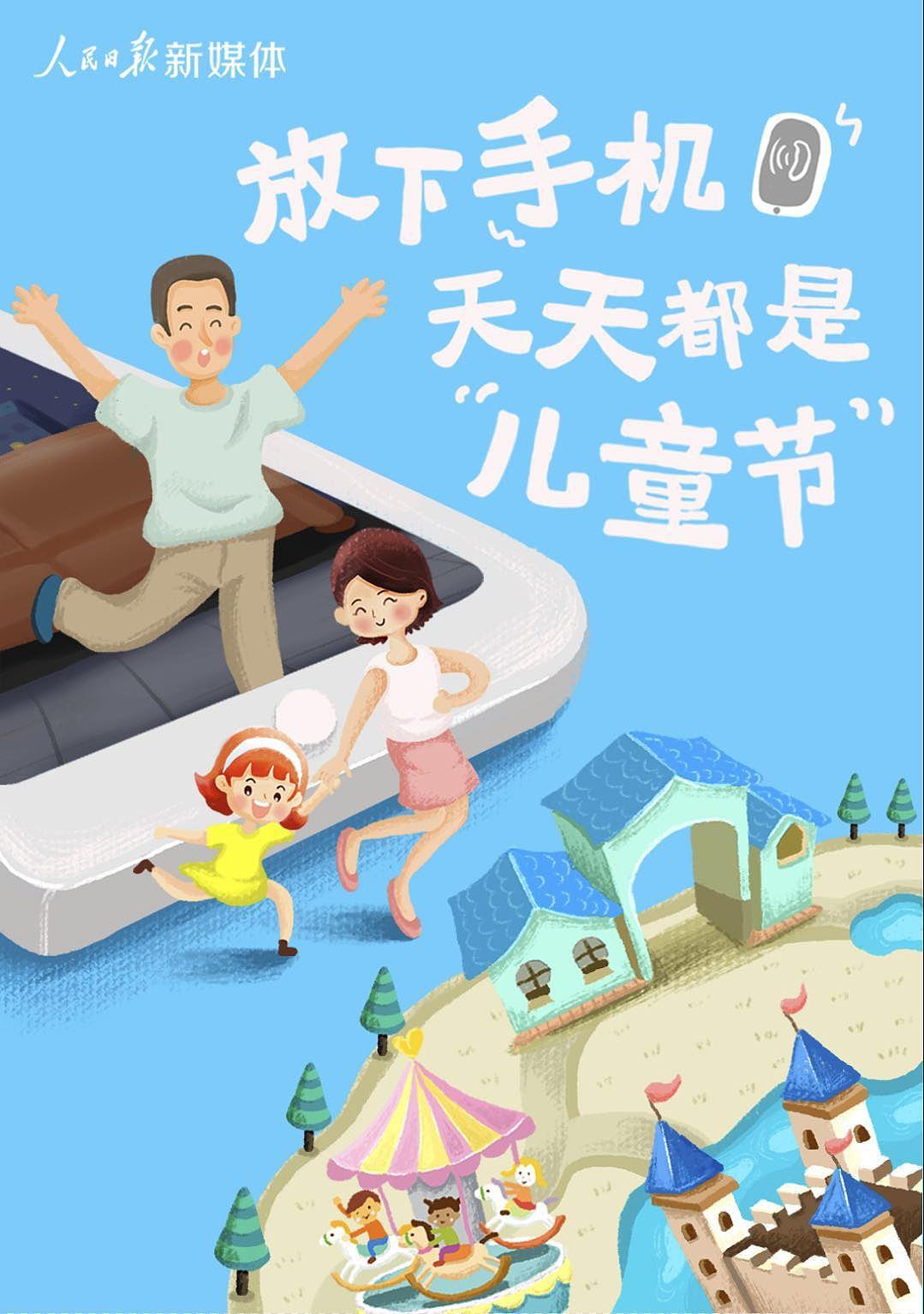 官微画的六一儿童节海报上线啦,放下手机,天天都是儿童节,传播正能量.图片