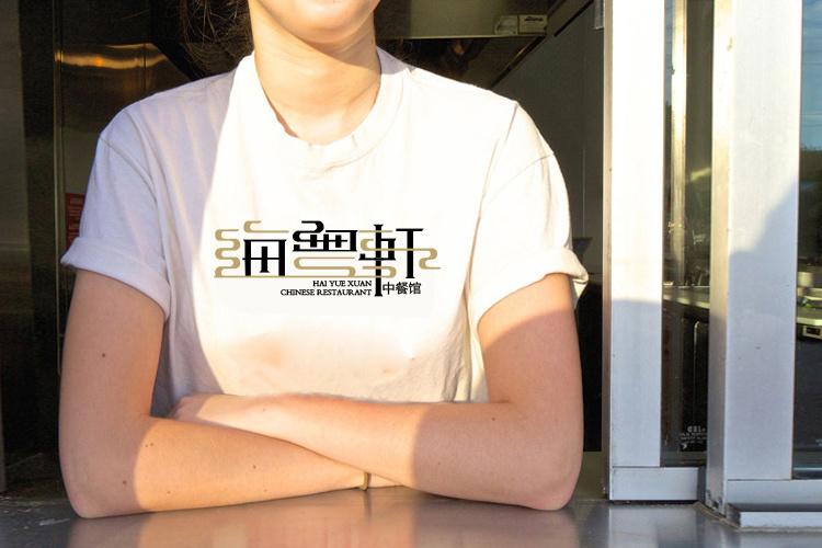 logo设计,海粤轩中式菜馆——企云网设计师张帅图片