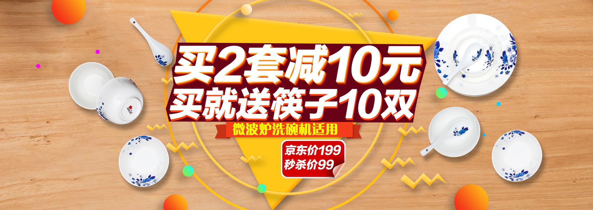红叶陶瓷活动海报