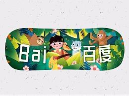 世界地球日【百度 Doodle 设计】2020