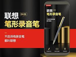 联想B628  笔形专业录音笔 详情/描述