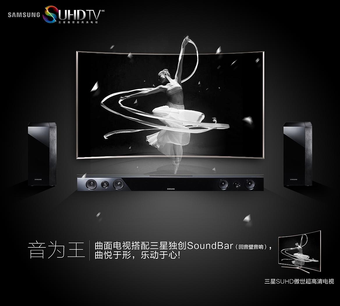 svmsung电视平面广告创意系列海报图片