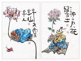 贰婶手写--手写字&奇趣插画【肆】