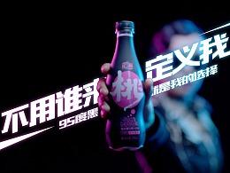 汇源气泡果汁TVC(导演版)