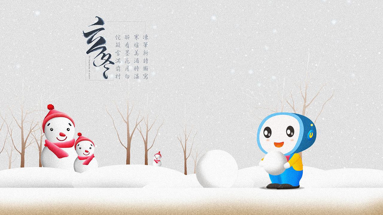 立冬_小墨mini24节气-立冬