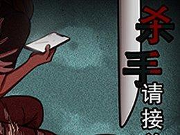 漫画《深夜零点整》20~22话