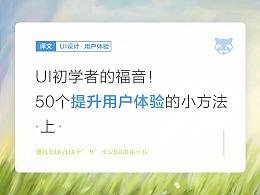 UI初学者的福音!50个提升用户体验的小方法(上)