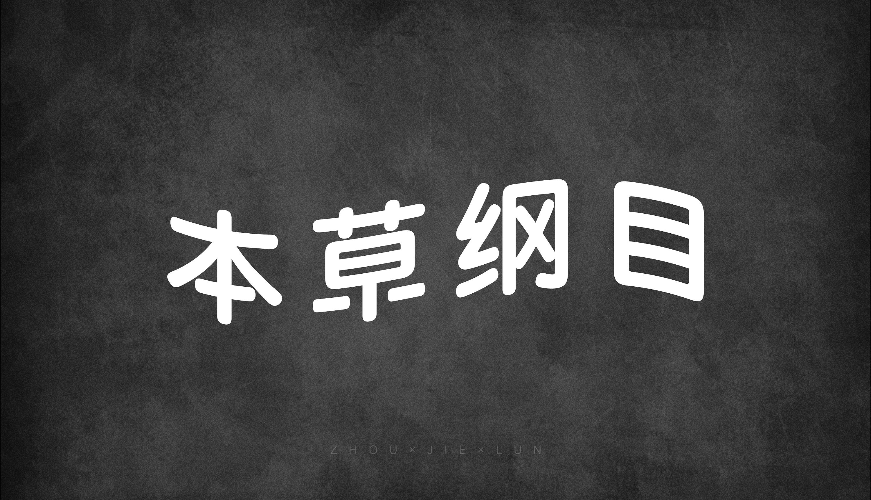 中文字体×版式设计设计成长记录图片