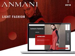 恩曼琳ANMANI—网页视觉重构设计