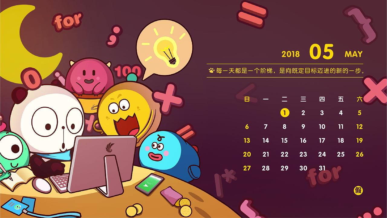 狗年x一本旺历x同步星球(同步网络2018年历设计)图片
