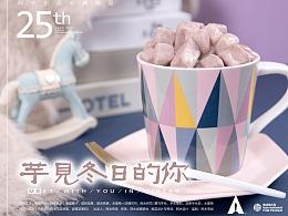 遇见冬日的你 | 阿水大杯茶 饮品海报 饮料 奶茶摄影