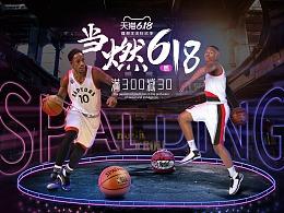 618 篮球活动海报