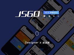 JSGO V2.0 视觉升级