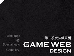 第一季度游戏页面