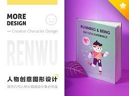 Ai肖博士-扁平人物创意图形设计