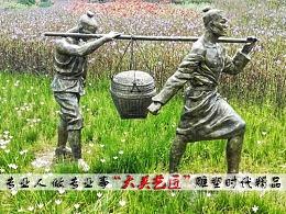 享受农耕文化的精神熏陶,制作农耕文化雕塑就找大美艺匠。