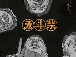 五斗柴 海鲜火锅,品牌篇