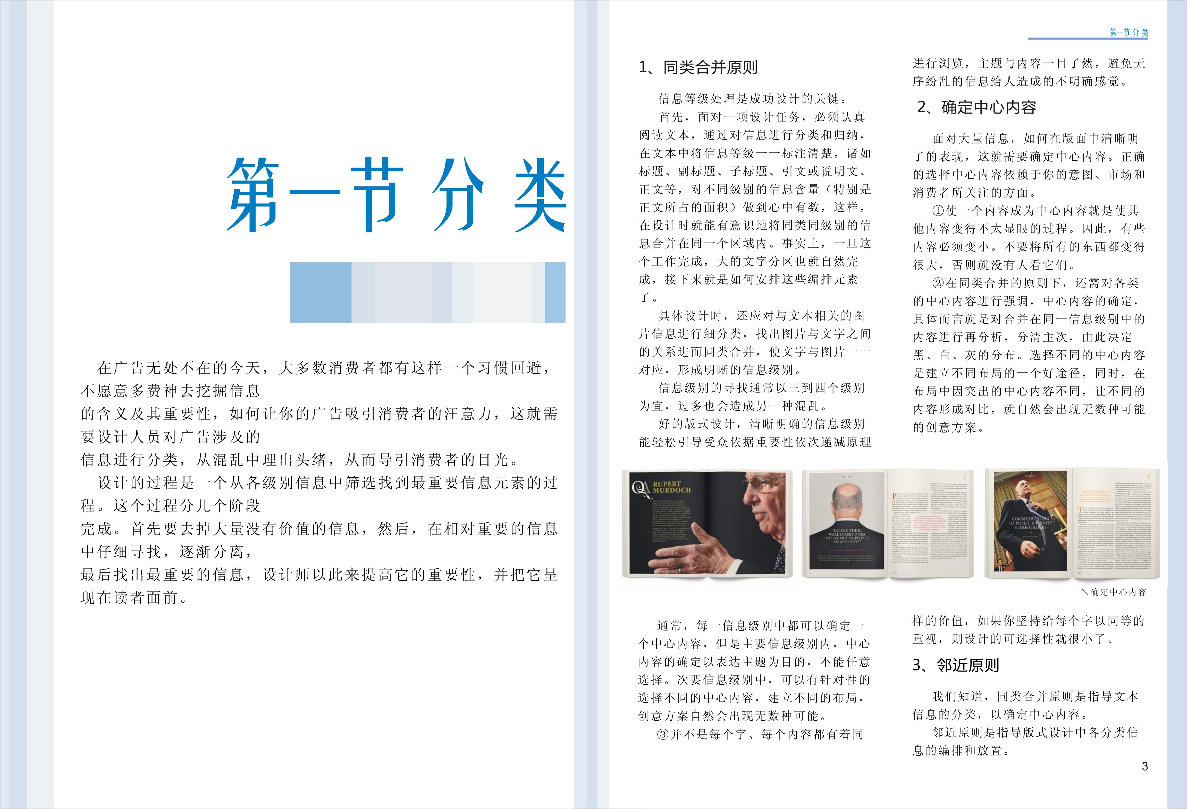 版式设计书内页图片