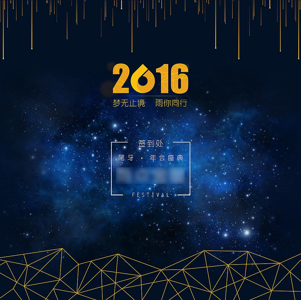 个人签名设计_公司年会签名墙贺卡|平面|品牌|tanxiaoniu - 原创作品 - 站酷 (ZCOOL)
