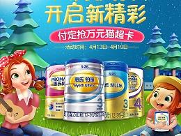 天猫亲子节页面-惠氏奶粉