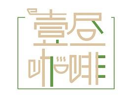 PART壹昼咖啡字体设计
