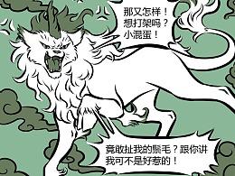 【非人哉漫画】302-308