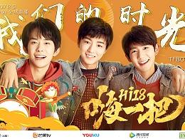 2017-2018湖南卫视跨年演唱会官宣海报—青春嗨一把