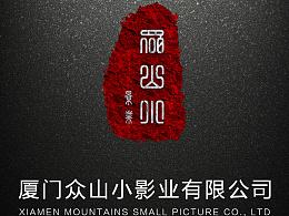 企业logo-众山小影业