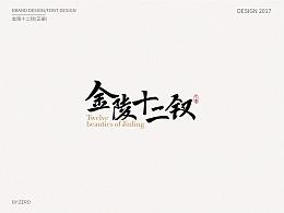 字体logo 金陵十二衩