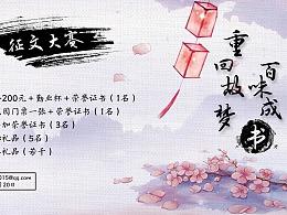 """""""重回故梦,百味成书"""" 征文大赛系列宣传设计"""