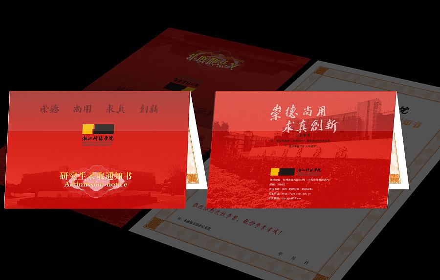 查看《浙江科技学院 硕士研究生入学通知书》原图,原图尺寸:2000x1270