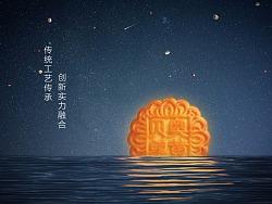 FUN享心滋味 | 贝奥新派广式月饼广告【三目摄影作品】
