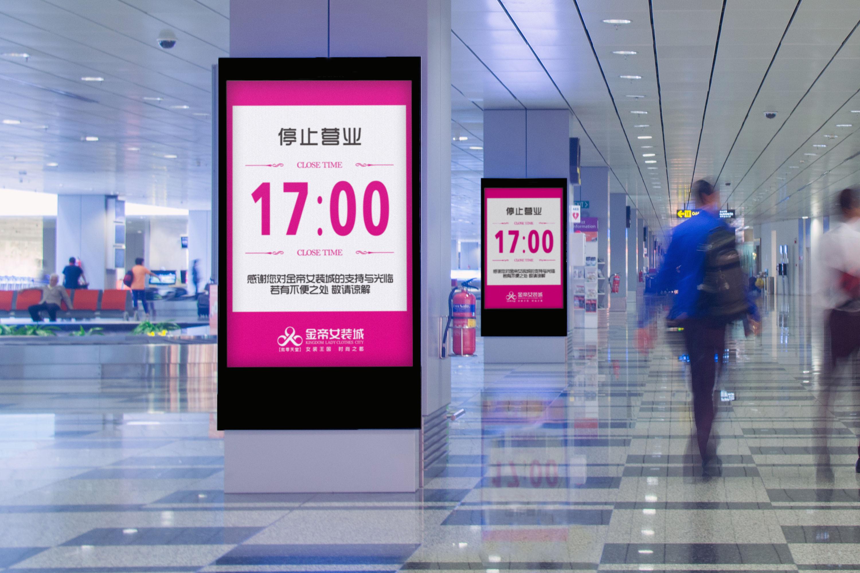 商场指示牌-禁止吸烟,营业时间等图片