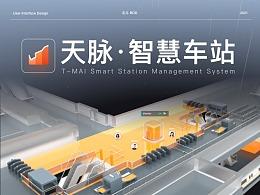 天脉 智慧车站可视化系统