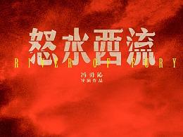 电影《怒水西流》概念海报