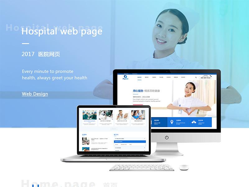医院网页设计图片