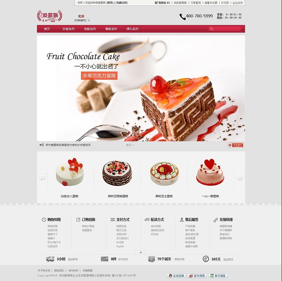 蛋糕电商网站|电子商务/商城|网页|wjf1128109 - 原创