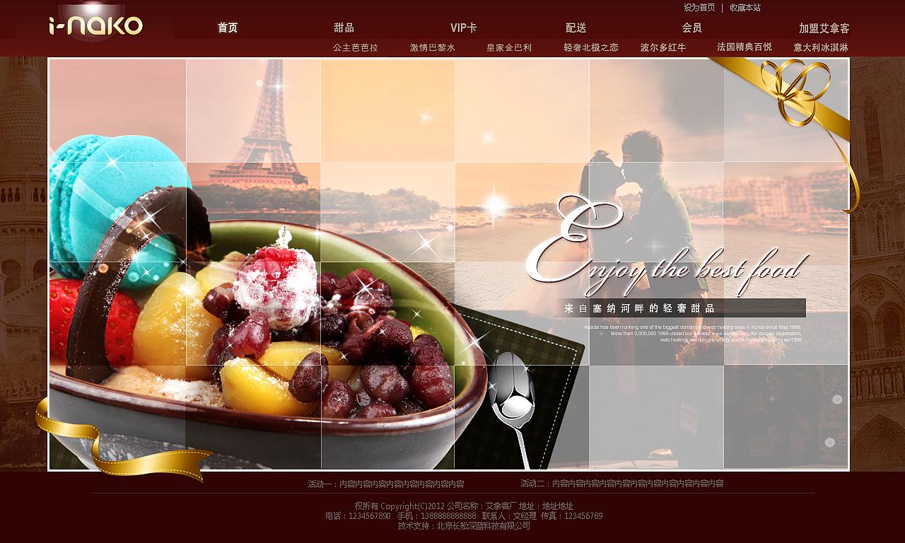 一个饮品的网站,设计了几版图片