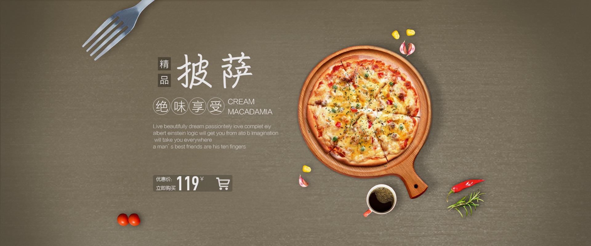 食品西餐banner,海报