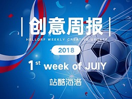 【创意周报18-7-1】有一部惊悚片叫世界杯