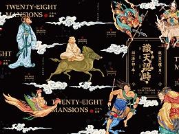 识天认时 日历 - 中国计时的源头