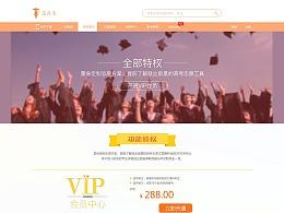 高考志web