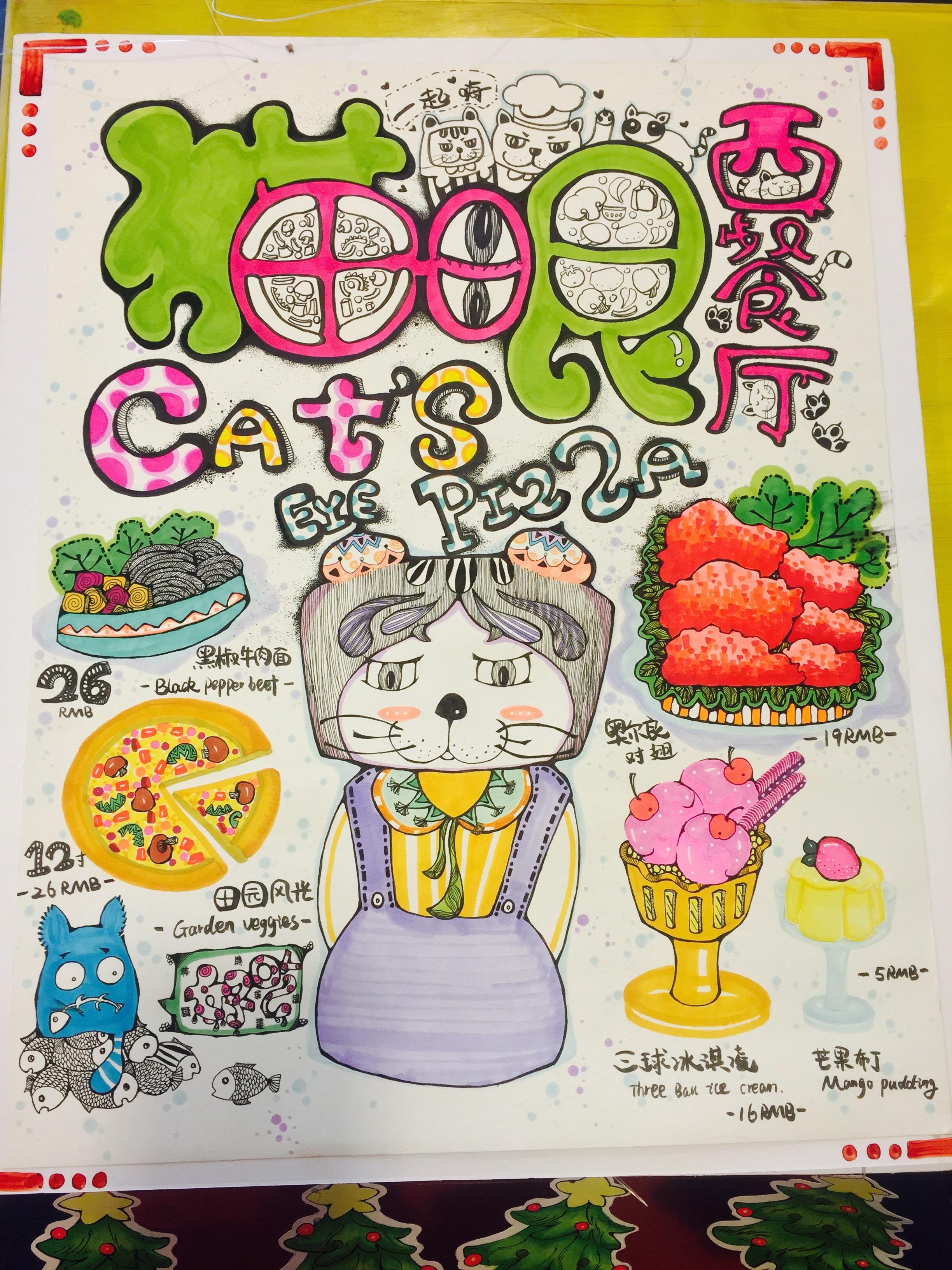 猫眼西餐厅圣诞主题pop海报
