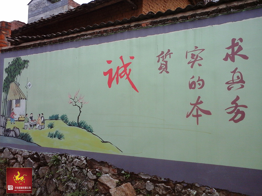 """手绘壁画之《墙上""""封子凯""""》"""